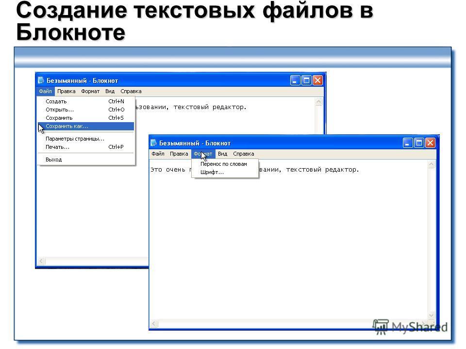 Создание текстовых файлов в Блокноте