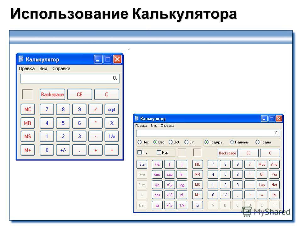 Использование Калькулятора