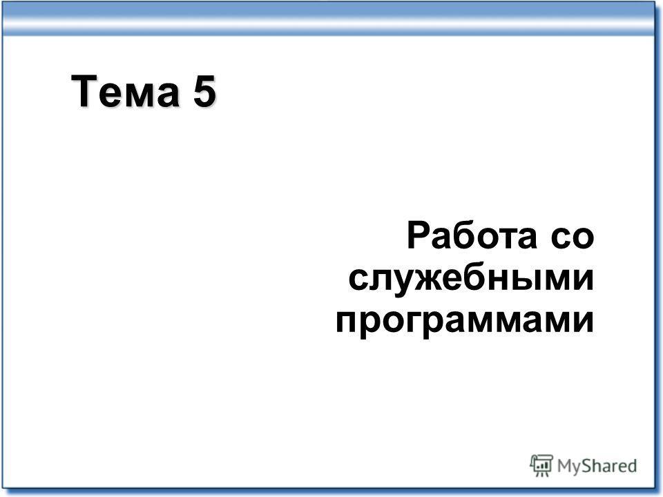 Тема 5 Работа со служебными программами