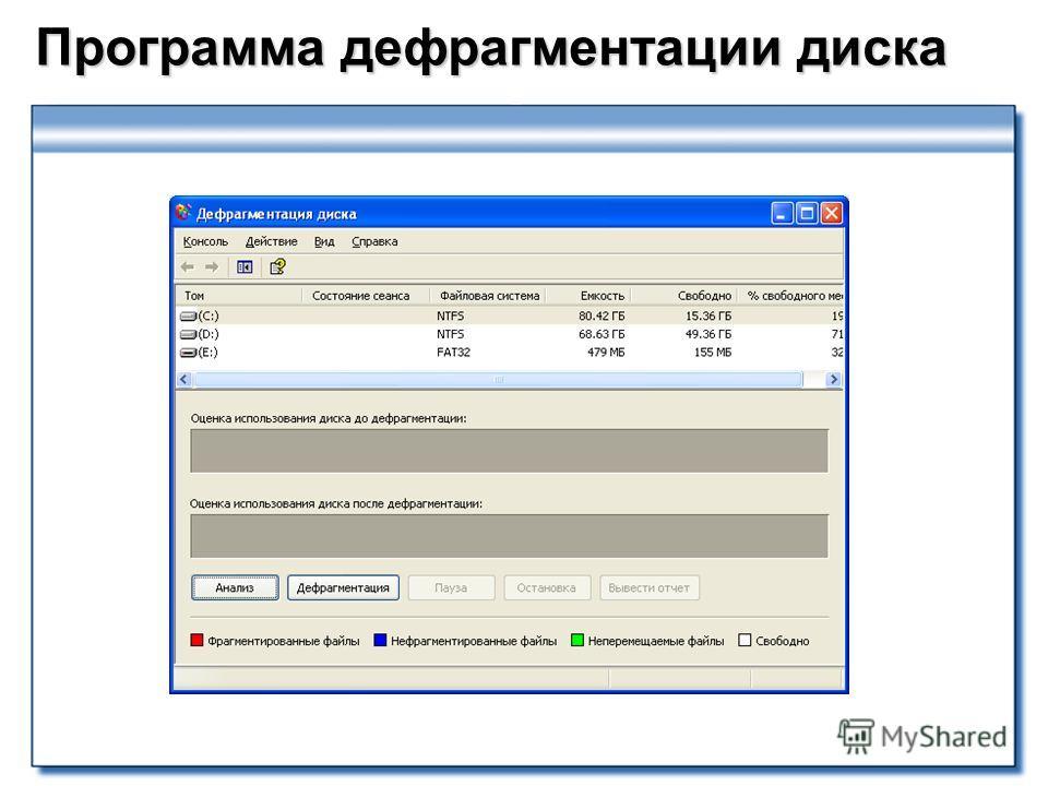 Программа дефрагментации диска