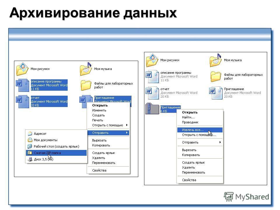 Архивирование данных