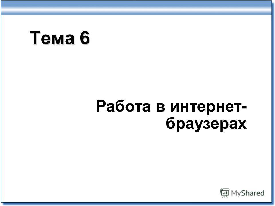 Тема 6 Работа в интернет- браузерах