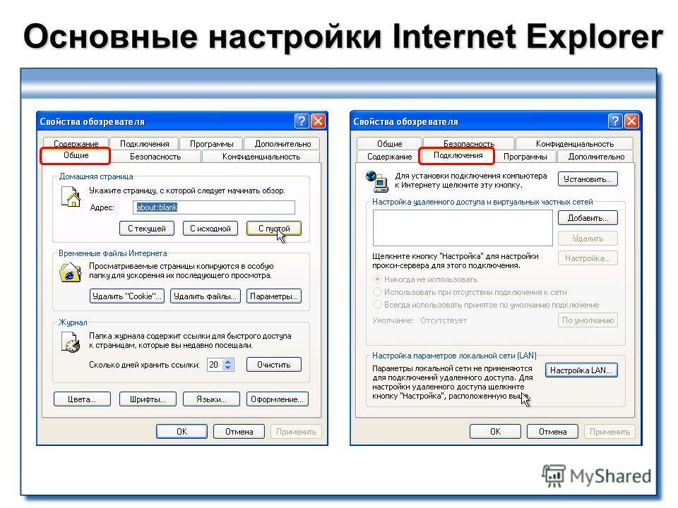 Основные настройки Internet Explorer