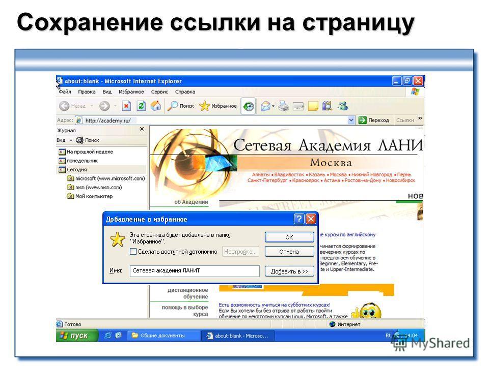 Сохранение ссылки на страницу