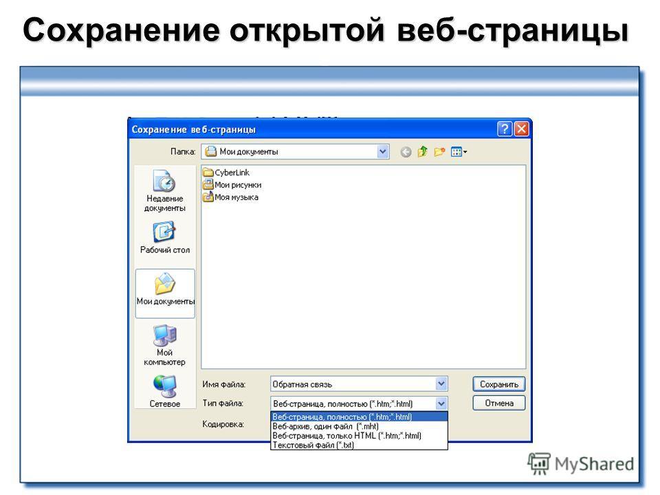 Сохранение открытой веб-страницы