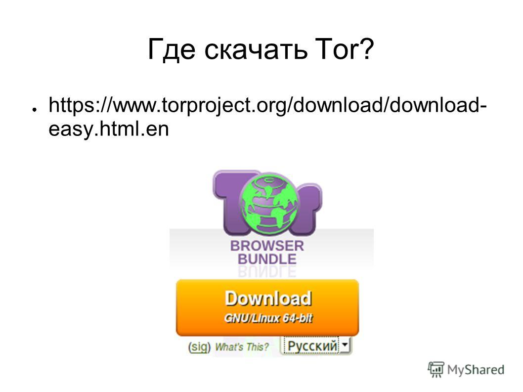 Где скачать Tor? https://www.torproject.org/download/download- easy.html.en