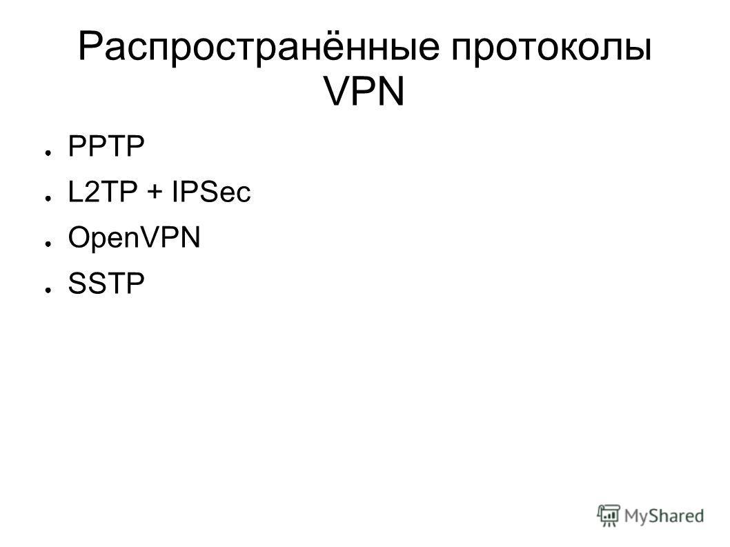 Распространённые протоколы VPN PPTP L2TP + IPSec OpenVPN SSTP