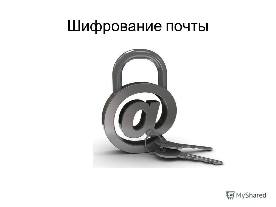 Шифрование почты
