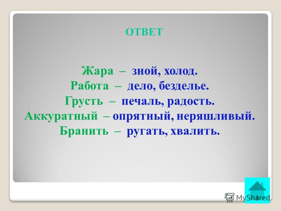 ВОПРОС ОТВЕТ Подберите к каждому из данных слов синоним и антоним. Жара –...,.... Работа –...,.... Грусть –...,.... Аккуратный –...,.... Бранить –...,....