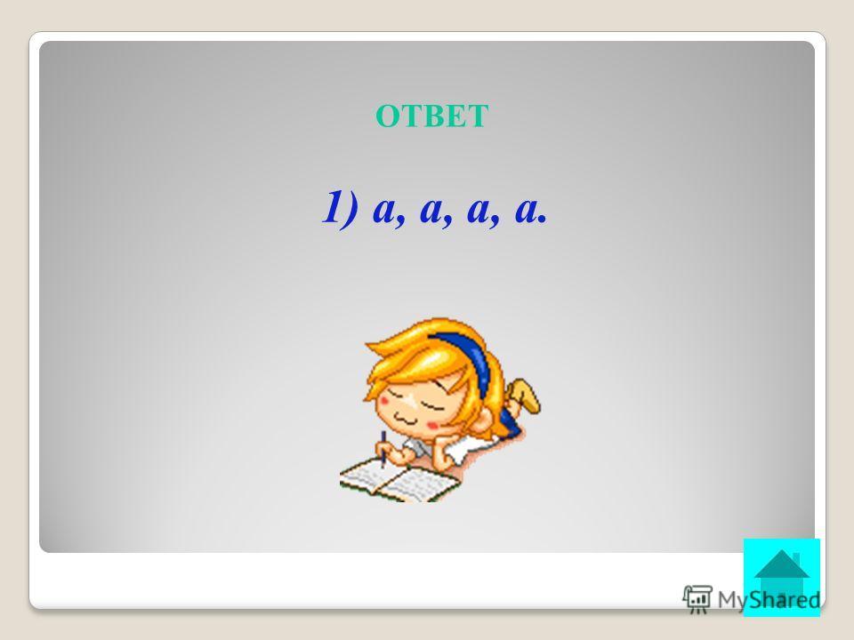 ВОПРОС Определите, в какой последовательности пропущены гласные в словах: Ф..соль, с..наторий, ярм..рка, мак..роны. 1) а, а, а, а. 2) а, о, о, а. 3) а, а, о, о. ОТВЕТ