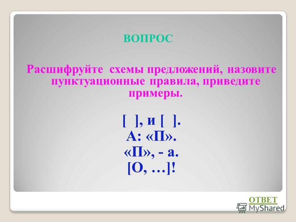 Синтаксис (от греч. syntaxis – «построение, порядок») – раздел грамматики, который изучает строение и значение словосочетаний, предложений, текста. Пунктуация (от лат. punctum – «точка») - система знаков препинания, правила их употребления, их расста