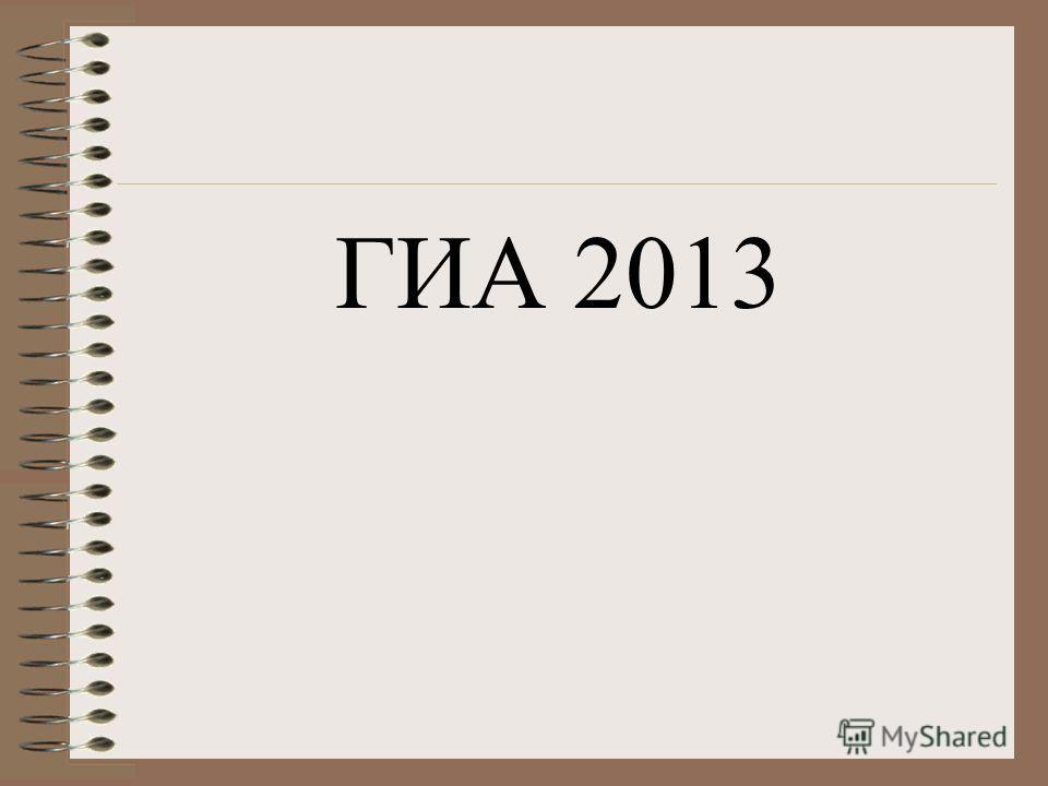 ГИА 2013