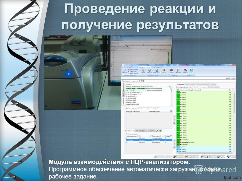 Проведение реакции и получение результатов Модуль взаимодействия с ПЦР-анализатором. Программное обеспечение автоматически загружает готовое рабочее задание.