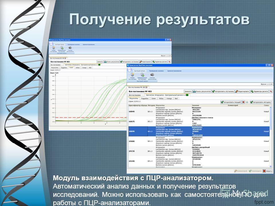Получение результатов Модуль взаимодействия с ПЦР-анализатором. Автоматический анализ данных и получение результатов исследований. Можно использовать как самостоятельное ПО для работы с ПЦР-анализаторами.