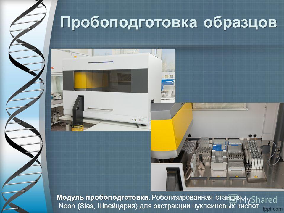 Пробоподготовка образцов Модуль пробоподготовки. Модуль пробоподготовки. Роботизированная станция Neon (Sias, Швейцария) для экстракции нуклеиновых кислот.