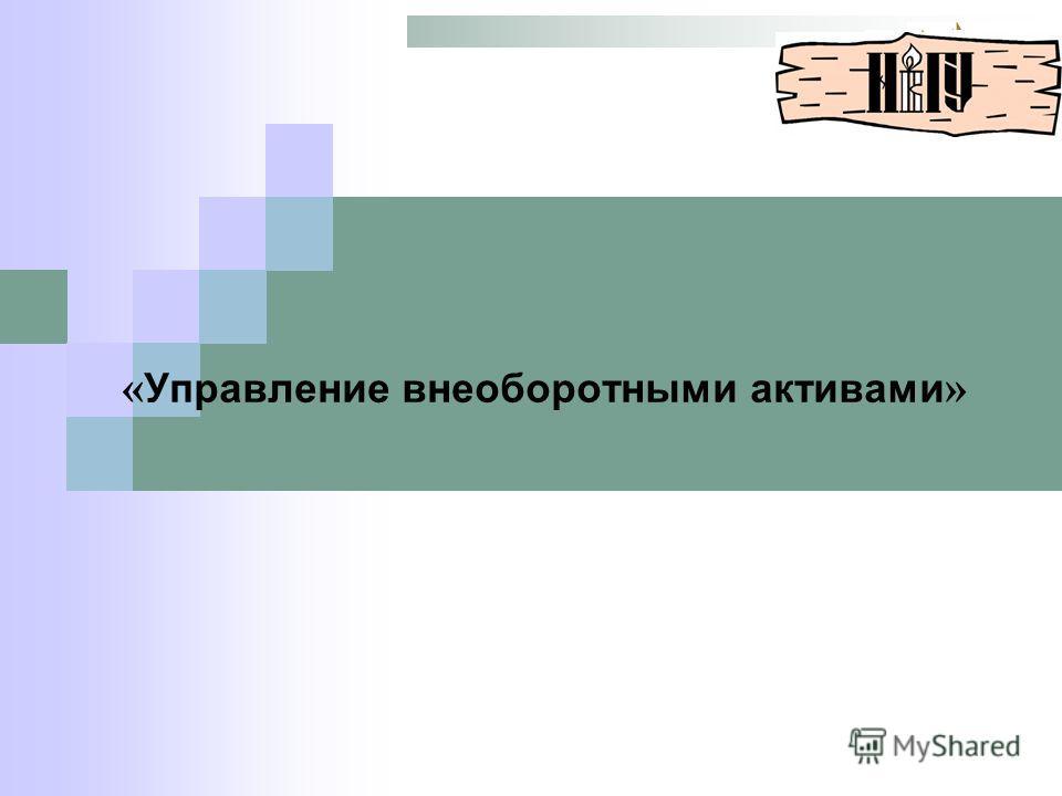 « Управление внеоборотными активами »