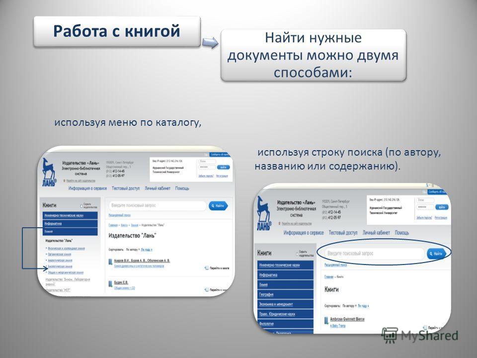 Работа с книгой Найти нужные документы можно двумя способами: используя строку поиска (по автору, названию или содержанию). используя меню по каталогу,