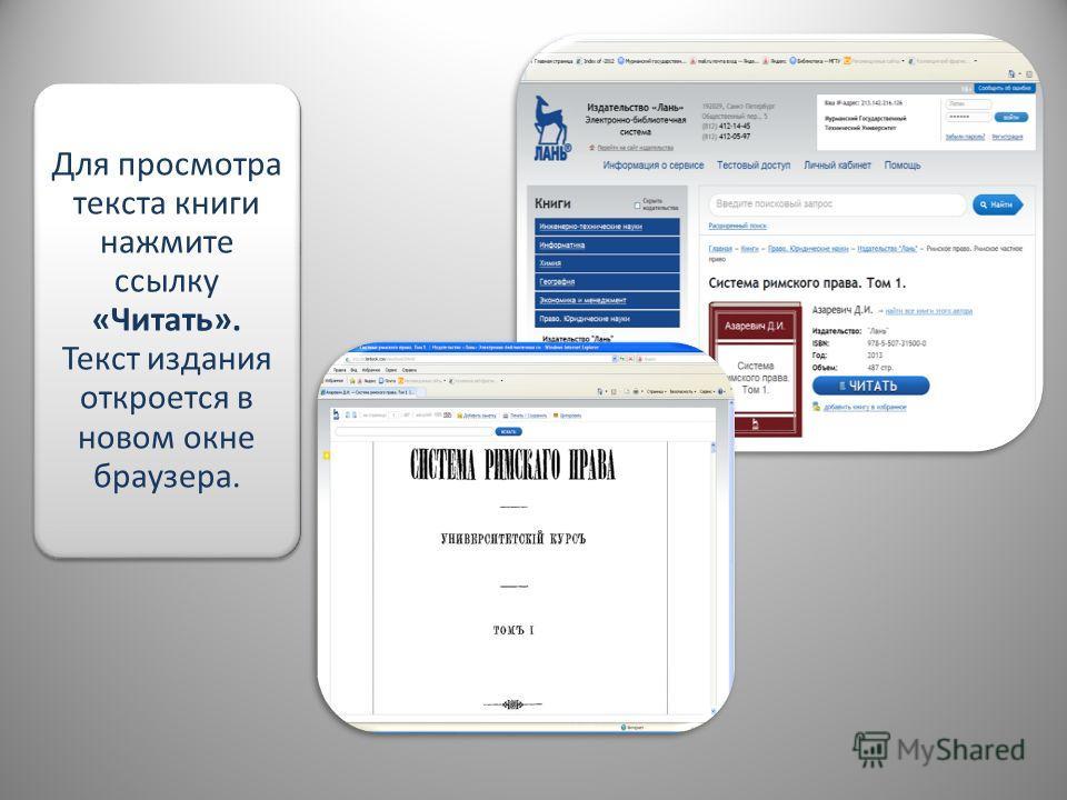 Для просмотра текста книги нажмите ссылку «Читать». Текст издания откроется в новом окне браузера.