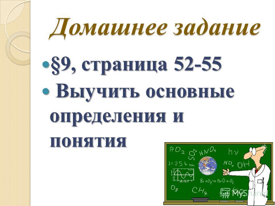 Домашнее задание §9, страница 52-55 §9, страница 52-55 Выучить основные определения и понятия Выучить основные определения и понятия