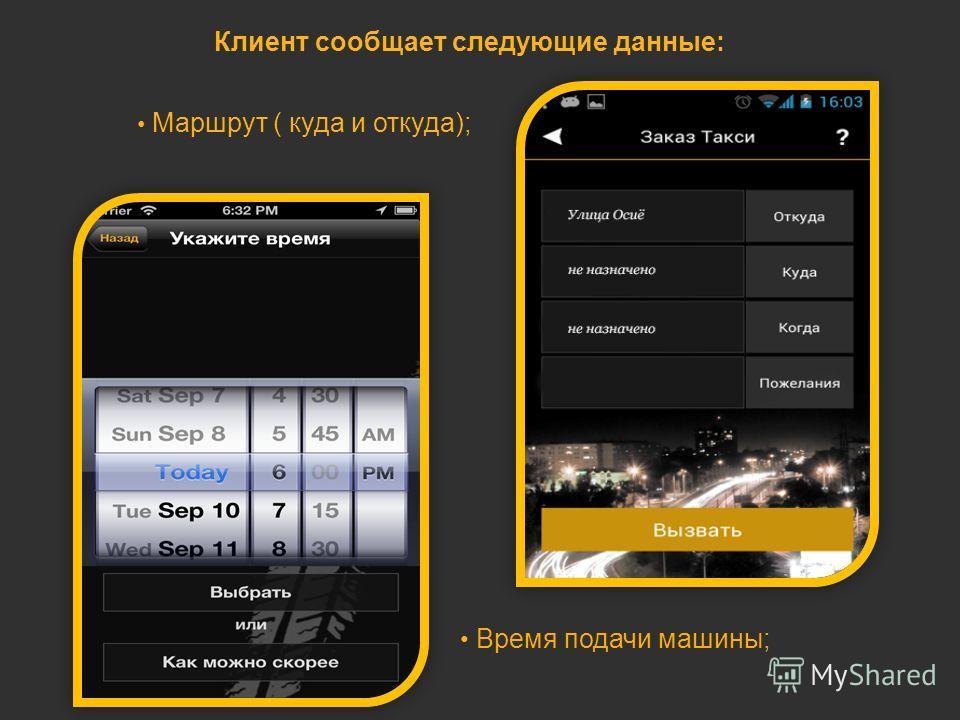 Клиент сообщает следующие данные: Маршрут ( куда и откуда); Время подачи машины;
