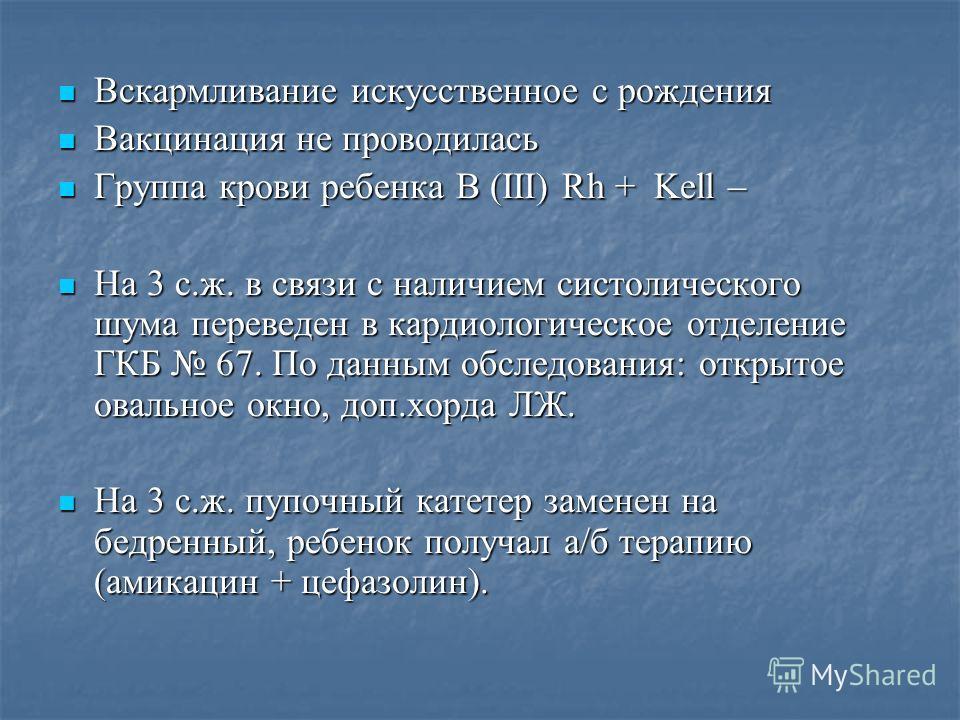Вскармливание искусственное с рождения Вскармливание искусственное с рождения Вакцинация не проводилась Вакцинация не проводилась Группа крови ребенка В (III) Rh + Kell – Группа крови ребенка В (III) Rh + Kell – На 3 с.ж. в связи с наличием систоличе