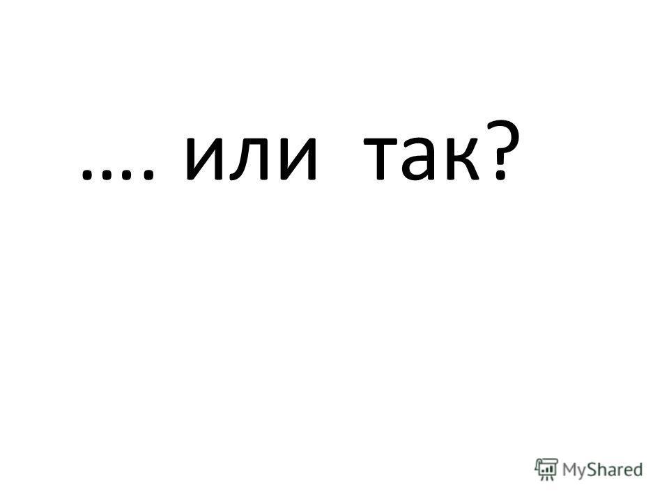 …. или так?