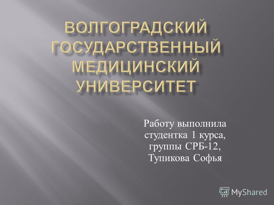 Работу выполнила студентка 1 курса, группы СРБ -12, Тупикова Софья