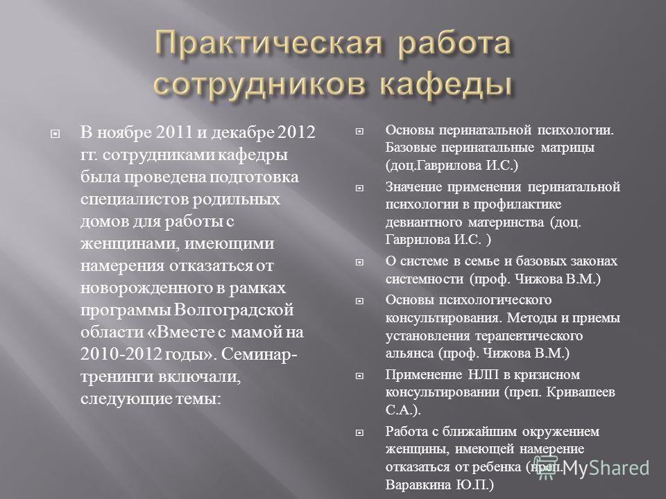 В ноябре 2011 и декабре 2012 гг. сотрудниками кафедры была проведена подготовка специалистов родильных домов для работы с женщинами, имеющими намерения отказаться от новорожденного в рамках программы Волгоградской области « Вместе с мамой на 2010-201