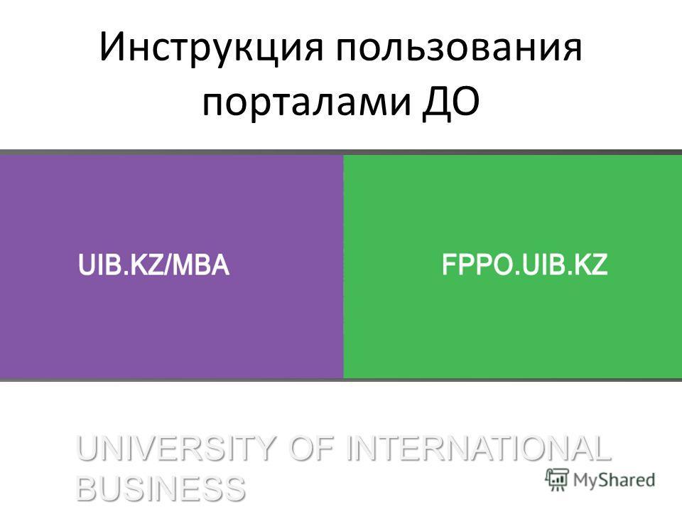 UNIVERSITY OF INTERNATIONAL BUSINESS Инструкция пользования порталами ДО