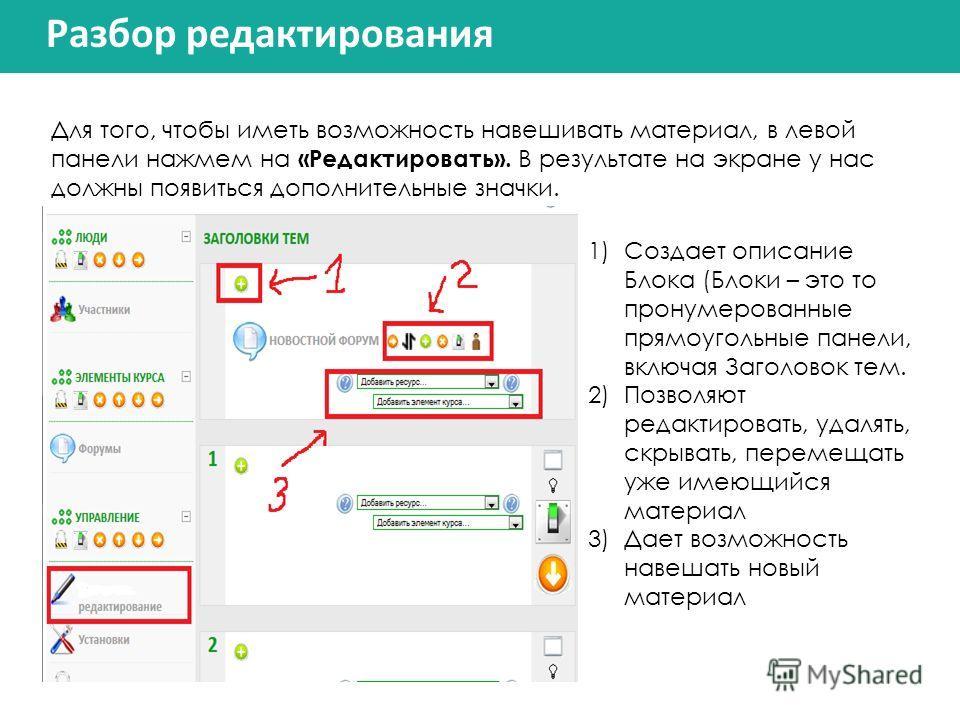 Разбор редактирования Для того, чтобы иметь возможность навешивать материал, в левой панели нажмем на «Редактировать». В результате на экране у нас должны появиться дополнительные значки. 1)Создает описание Блока (Блоки – это то пронумерованные прямо
