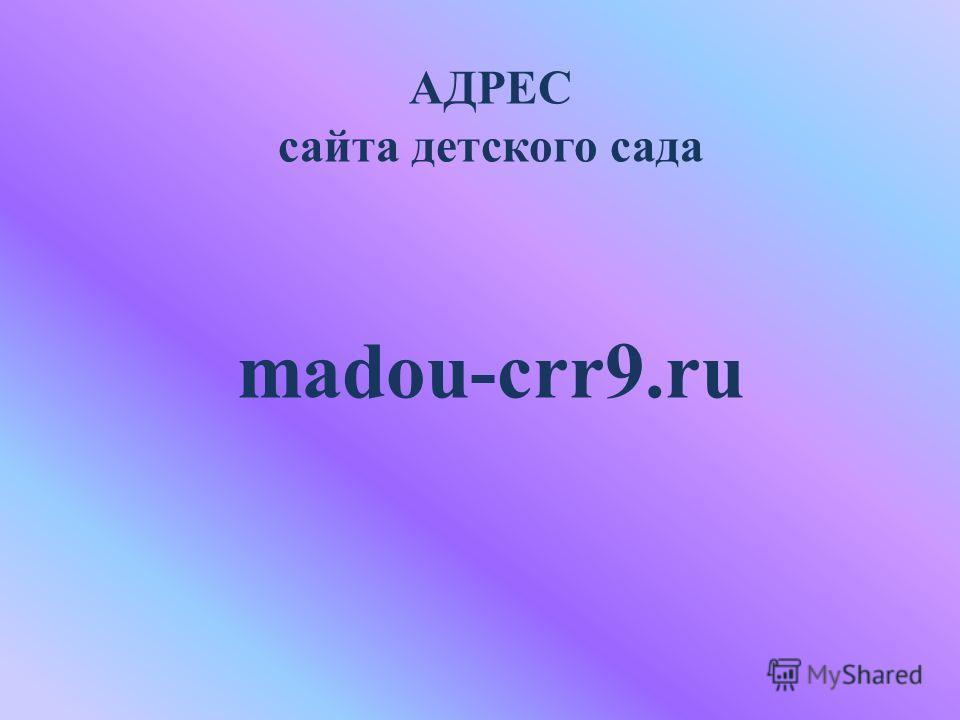 АДРЕС сайта детского сада madou-crr9.ru