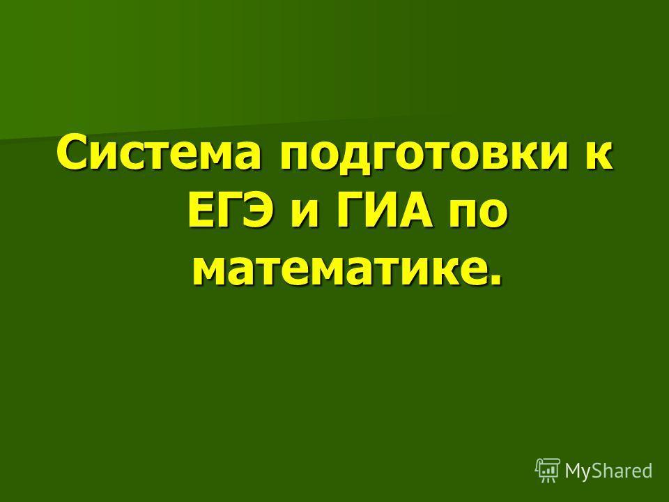 Система подготовки к ЕГЭ и ГИА по математике.