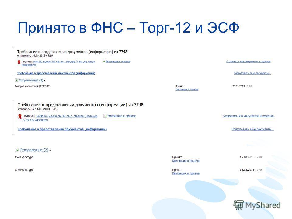 Принято в ФНС – Торг-12 и ЭСФ