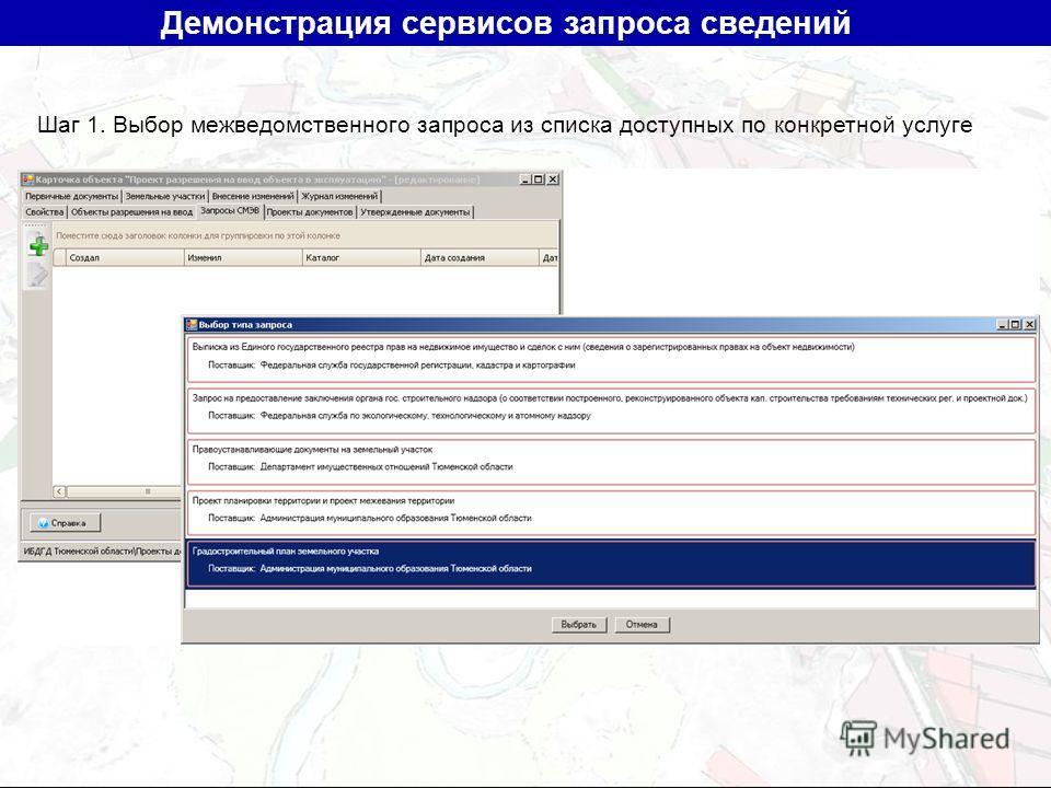 Демонстрация сервисов запроса сведений Шаг 1. Выбор межведомственного запроса из списка доступных по конкретной услуге