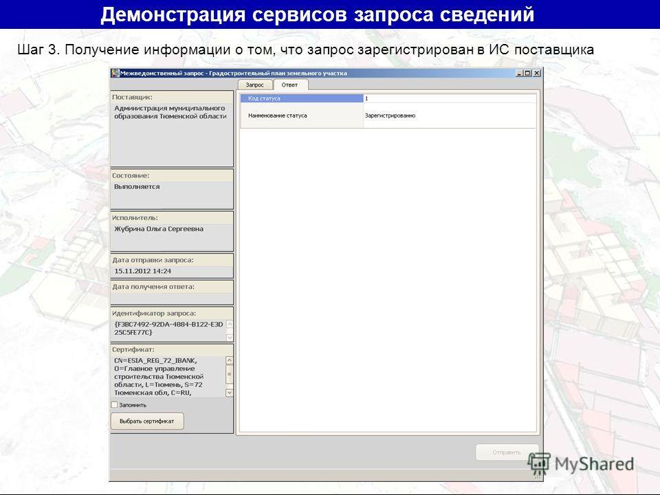 Шаг 3. Получение информации о том, что запрос зарегистрирован в ИС поставщика Демонстрация сервисов запроса сведений
