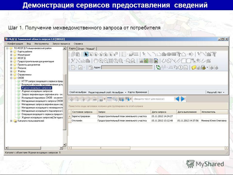 Демонстрация сервисов предоставления сведений Шаг 1. Получение межведомственного запроса от потребителя