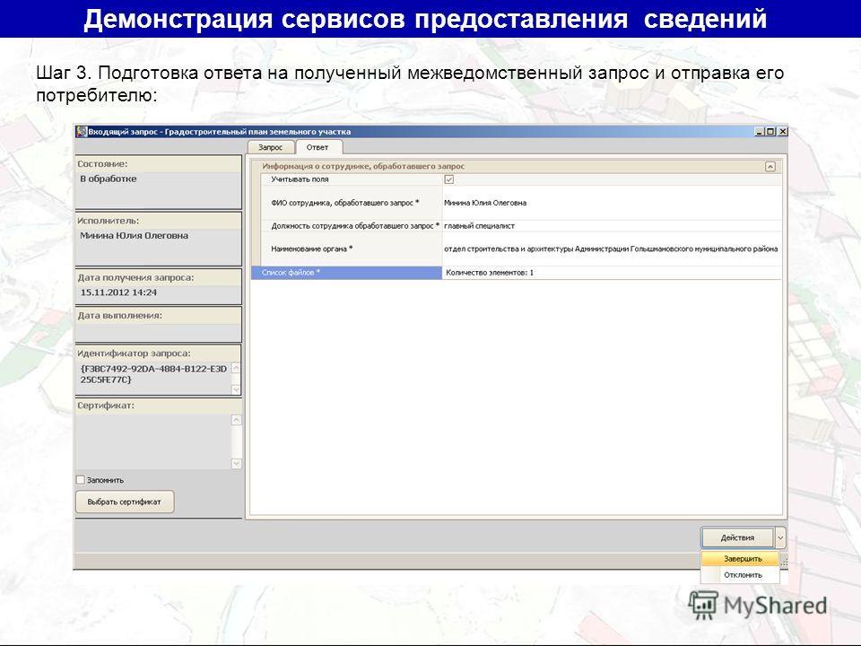 Демонстрация сервисов предоставления сведений Шаг 3. Подготовка ответа на полученный межведомственный запрос и отправка его потребителю: