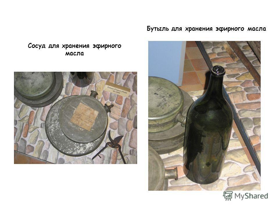 Сосуд для хранения эфирного масла Бутыль для хранения эфирного масла