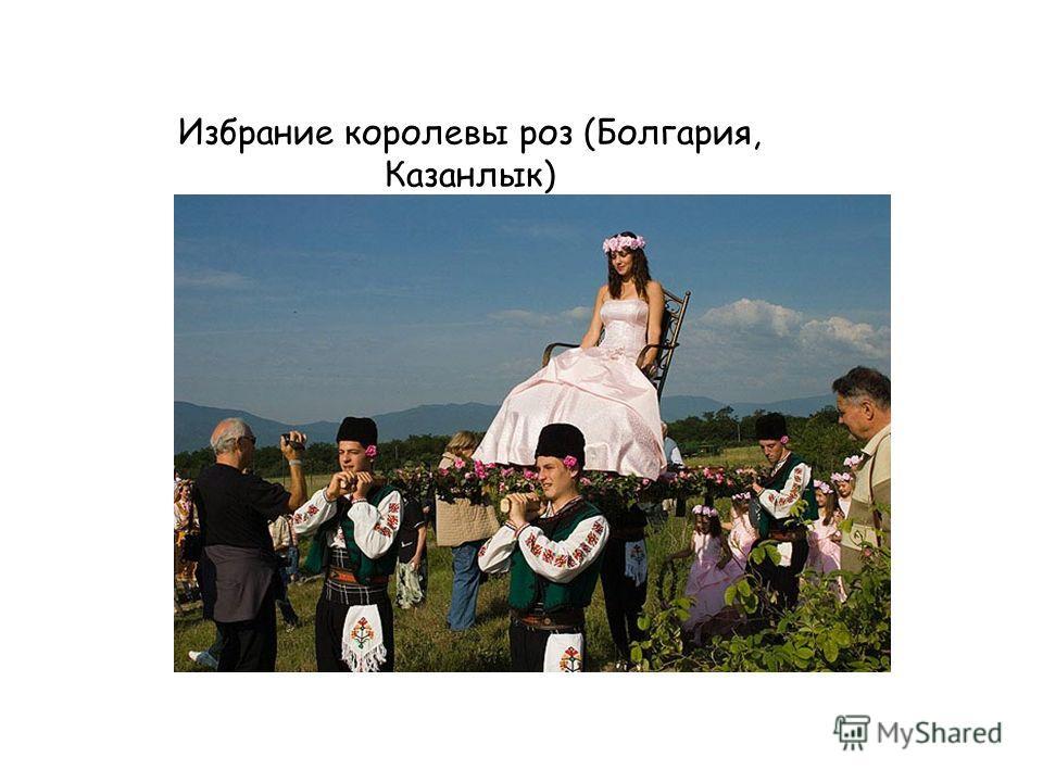 Избрание королевы роз (Болгария, Казанлык)