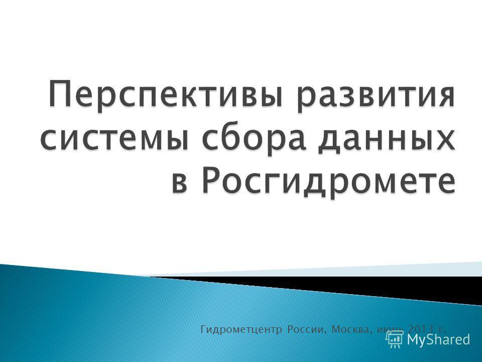 Гидрометцентр России, Москва, июнь 2013 г.