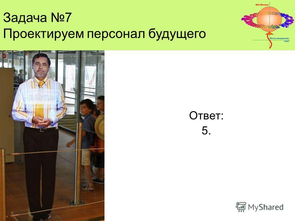 Ответ: 5. Задача 7 Проектируем персонал будущего