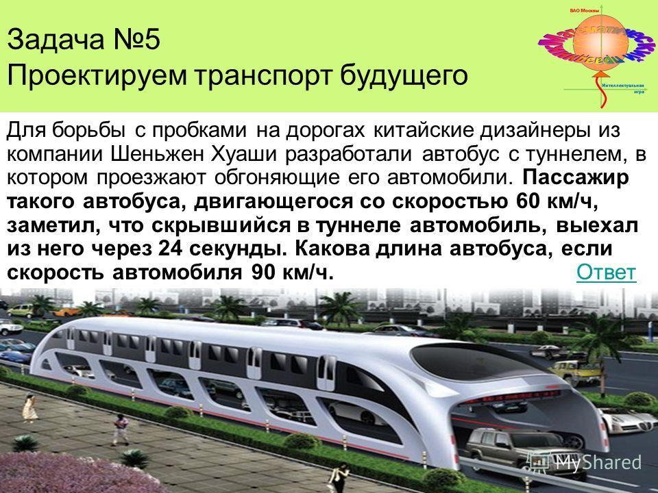 Для борьбы с пробками на дорогах китайские дизайнеры из компании Шеньжен Хуаши разработали автобус с туннелем, в котором проезжают обгоняющие его автомобили. Пассажир такого автобуса, двигающегося со скоростью 60 км/ч, заметил, что скрывшийся в тунне