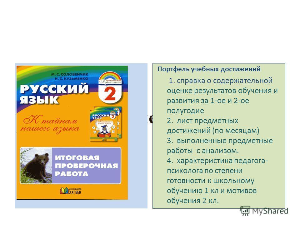 Предметные: - Портфель учебных достижений 1. справка о содержательной оценке результатов обучения и развития за 1-ое и 2-ое полугодие 2. лист предметных достижений (по месяцам) 3. выполненные предметные работы с анализом. 4. характеристика педагога-