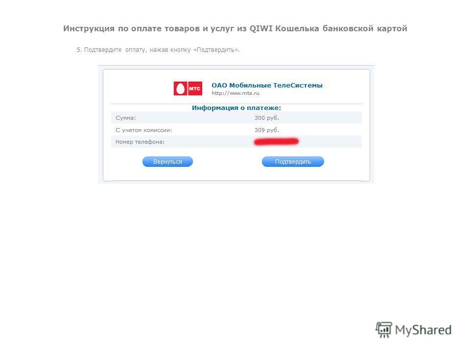 Инструкция по оплате товаров и услуг из QIWI Кошелька банковской картой 5. Подтвердите оплату, нажав кнопку «Подтвердить».