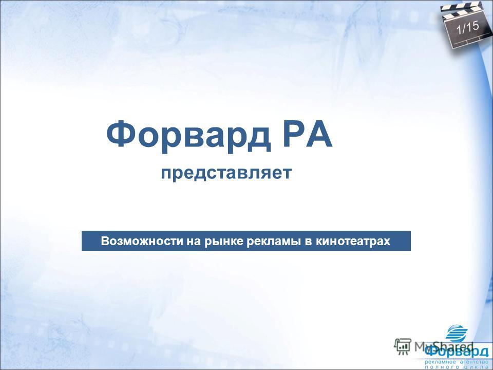 1/15 Форвард РА представляет Возможности на рынке рекламы в кинотеатрах