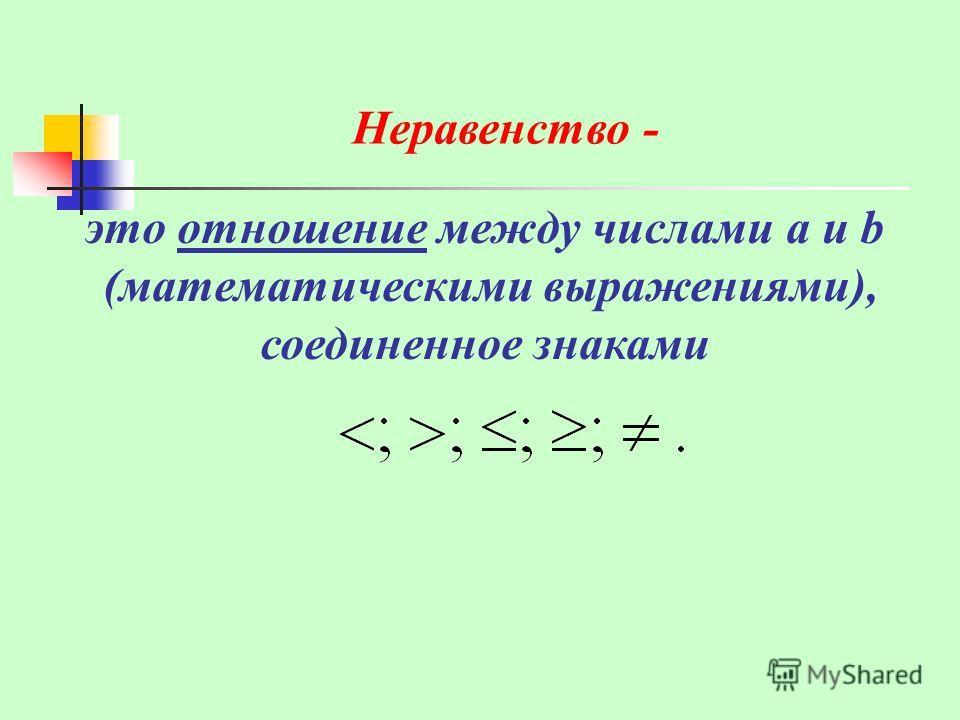 это отношение между числами a и b (математическими выражениями), соединенное знаками Неравенство -