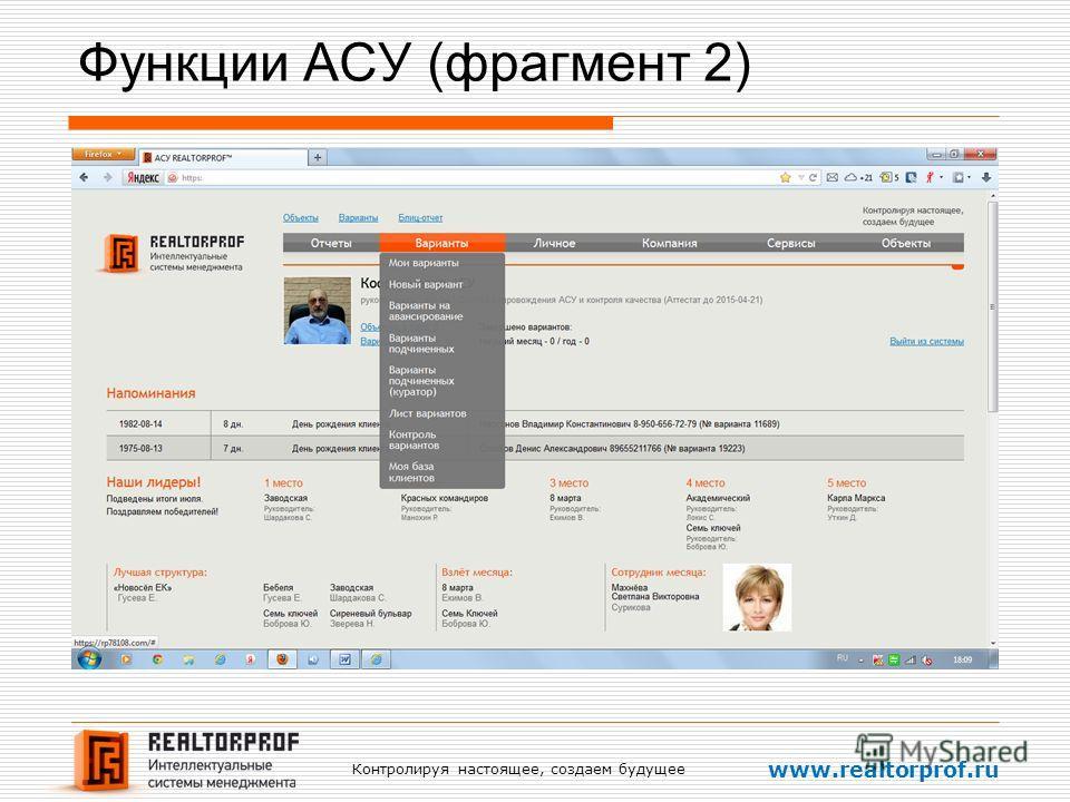 Контролируя настоящее, создаем будущее www.realtorprof.ru Функции АСУ (фрагмент 2)