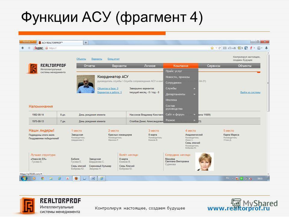 Контролируя настоящее, создаем будущее www.realtorprof.ru Функции АСУ (фрагмент 4)