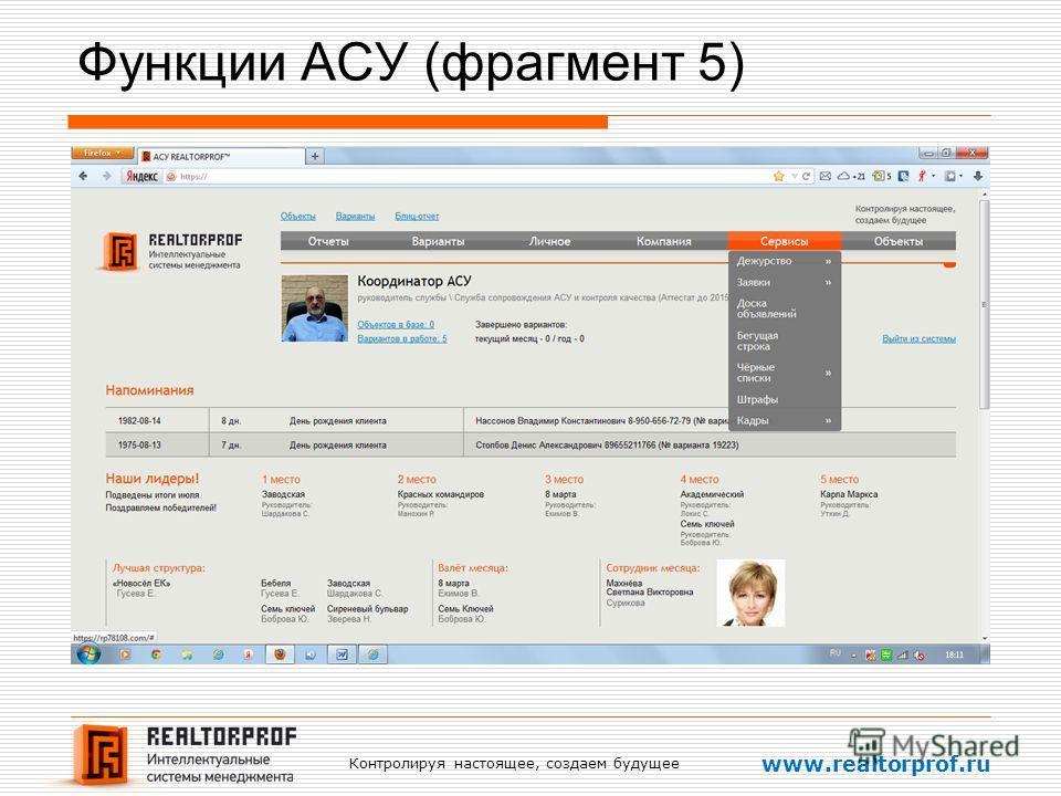 Контролируя настоящее, создаем будущее www.realtorprof.ru Функции АСУ (фрагмент 5)