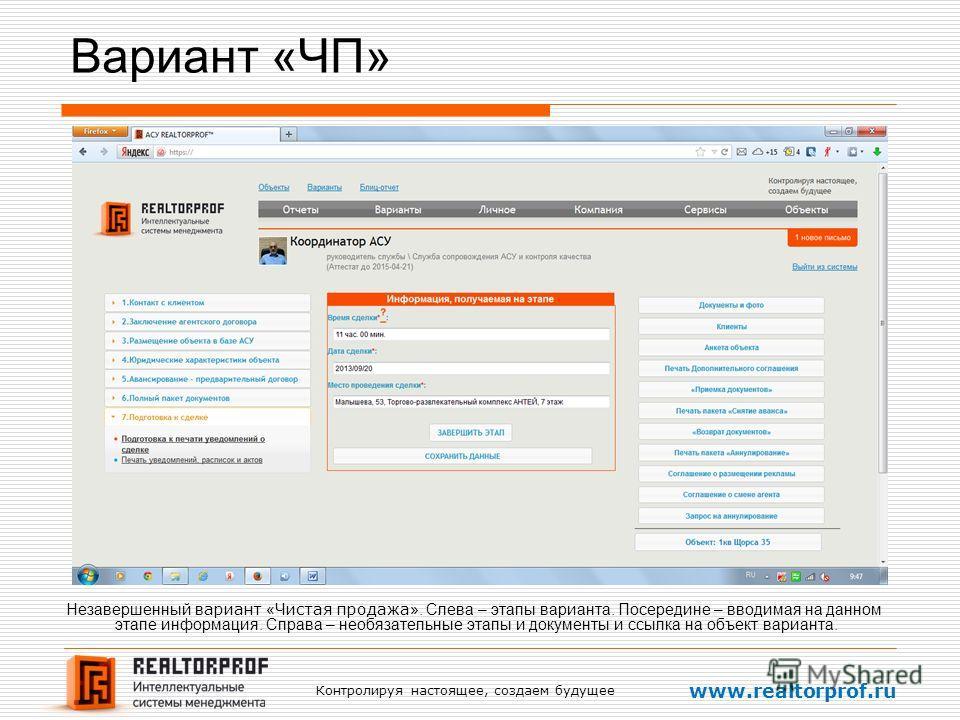 Контролируя настоящее, создаем будущее www.realtorprof.ru Вариант «ЧП» Незавершенный в ариант « Чистая продажа ». Слева – этапы варианта. Посередине – вводимая на данном этапе информация. Справа – необязательные этапы и документы и ссылка на объект в
